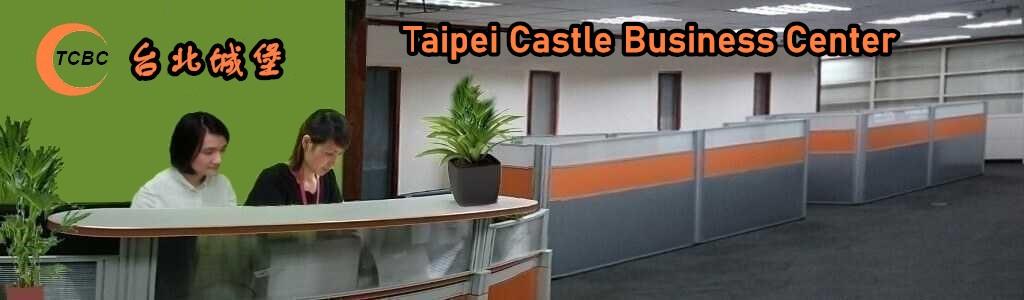 TCBC,城堡移民公司,專業代辦